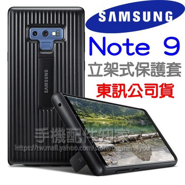 特惠價【東訊公司貨-立架式保護皮套】三星 SAMSUNG Galaxy Note 9 N960 6.4吋 原廠皮套/盒裝/保護套/支架