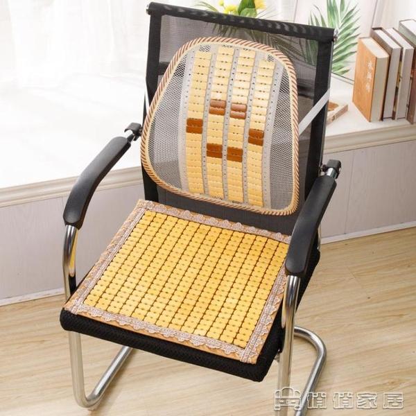 靠背椅墊 涼席坐墊椅子靠背椅墊腰靠餐廳夏涼墊竹片【免運快出】