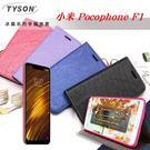 【愛瘋潮】MIUI 小米 Pocophone F1  冰晶系列 隱藏式磁扣側掀皮套 保護套 手機殼 手機套