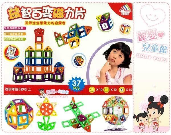 麗嬰兒童玩具館~幼教推薦-3D立體創意磁力積木-益智百變磁力片-37PC.空間邏輯創作