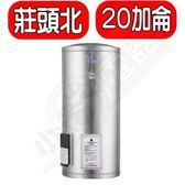 (全省原廠安裝) 莊頭北【TE-1200】 20加侖直立式儲熱式熱水器