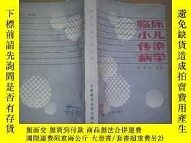 二手書博民逛書店Z2罕見臨牀小兒傳染病學 一版一印 作者簽名本 私藏Y16651