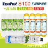 水蘋果居家淨水~快速到貨~Everpure 美國原廠平行輸入S100 濾心+EssenPure高品質前置濾心8支組(5u+樹脂)