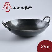 山田工業所 雙耳中式炒鍋 27cmx1.6mm