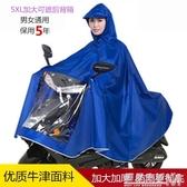 雨衣電動車單人摩托車雨披透明雙面罩牛津成人騎行男女加大加厚 雙十二全館免運