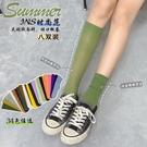 堆堆襪女薄款夏季冰冰襪糖果色