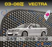 【鑽石紋】03-08年 Vectra 腳踏墊 / 台灣製造 工廠直營 / vectra海馬腳踏墊 vectra腳踏墊 vectra踏墊