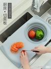 廚房多功能水槽切菜板家用塑料砧板搟面案板水果帶折疊瀝水收納籃 印象家品