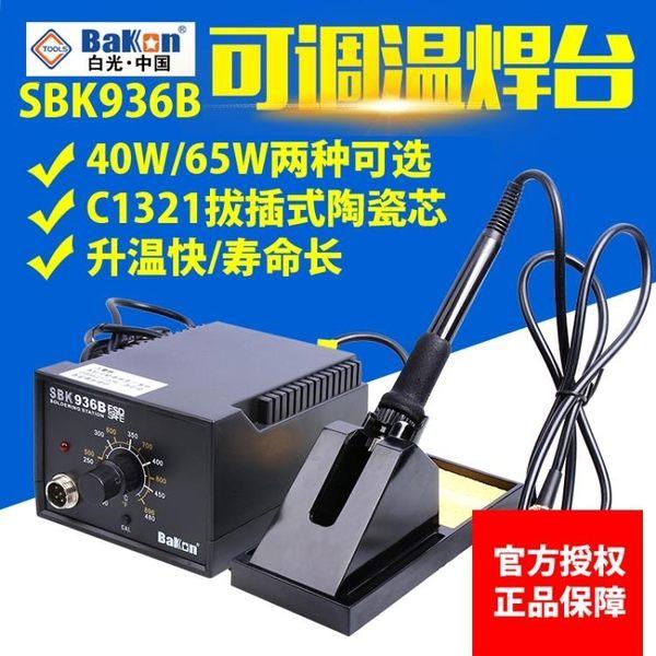 電焊台 白光電烙鐵SBK936b焊台恒溫可調溫套裝家用電子維修控溫電焊台 非凡小鋪 JD