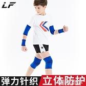兒童護膝護肘運動套裝籃球足球裝備護腕防摔薄款小孩護腿護具夏天【名購新品】