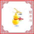【Ruby工作坊】 一件天然蒲瓜小葫蘆吊飾(加持祈福)NO86B 化煞招財開運
