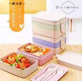 小麥秸稈手提便當盒多層大容量餐具套裝日式提鍋可微波學生帶飯盒【櫻花本鋪】