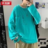 日系大碼長袖T恤男寬鬆打底衫潮流體恤春秋季【左岸男裝】