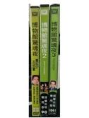 挖寶二手片-C08-000-正版DVD-電影【博物館驚魂夜1+2+3/系列3部合售】-(直購價)