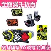 【Amazon限定特典版】日版 BANDAI 假面騎士 01 DX 飛電 ZERO-ONE 變身腰帶 驅動器【小福部屋】
