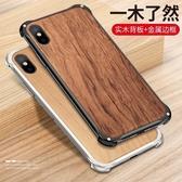 蘋果 XS XR XS MAX 雅仕系列 手機殼 金屬邊 木紋 防摔 質感 保護殼