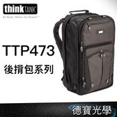 下殺8折 ThinkTank Naked Shape Shifter 17 V2.0 變形革命後背包 TTP473 TTP720473 正成公司貨 送抽獎券