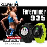 GARMIN Forerunner 935腕式心率全方位鐵人防水運動錶