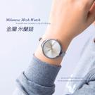 2件免運 手錶 韓版 極簡設計 Less is more 米蘭鍊帶 金屬手錶 圓錶 女錶