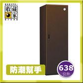 【防潮幫手】收藏家 638公升 大型平衡全自動除濕電子防潮箱 HD-1200M (居家/單眼專用/衣櫃)
