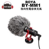 BOYA 博雅 指向性電容式麥克風 BY-MM1 指向性 電容式 收音 麥克風 適用 相機 手機 電腦 公司貨