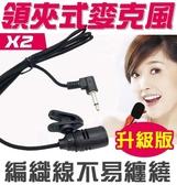 [富廉網] (X2)領夾式麥克風 升級版 通用接頭 擴音器編織線