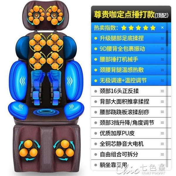 折疊按摩椅便攜式簡易背部椅墊經絡舒服墊子頭部自動肩頸家用全身YXS 【快速出貨】
