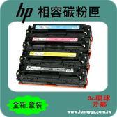 HP 相容 四色套組(任選四色) 碳粉匣 黃色 CE412A (NO.305A)