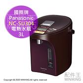 日本代購 空運 Panasonic 國際牌 NC-SU304 電熱水瓶 熱水壺 3L 3公升 保溫 充電式 無線出水