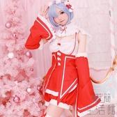 聖誕節服裝蕾姆拉姆cos舞會服裝聖誕裝套裝【極簡生活】