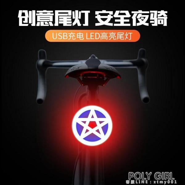 自行車尾燈夜騎警示燈usb充電山地車單車燈創意尾燈騎行裝備配件 夏季狂歡