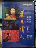 挖寶二手片-P02-154-正版DVD-華語【藍色情人】張曼玉 張耀楊(直購價)海報是影印