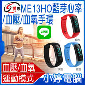【24期零利率】全新 IS愛思 Me13HO心率智慧健康管理專業運動手環 訊息推播 觸控螢幕 抬手喚屏