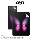 【愛瘋潮】QinD SAMSUNG Z Fold 2 5G 保護膜 水凝膜 螢幕保護貼 抗菌 抗藍光 霧面 可選