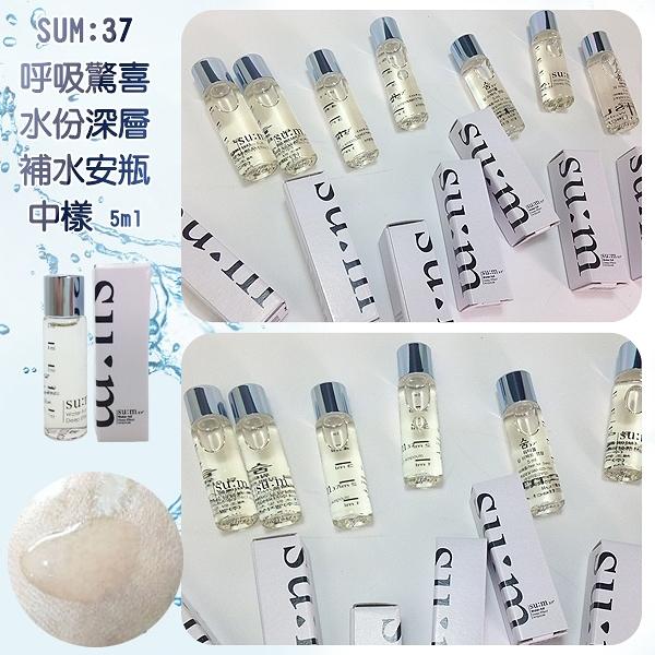 (即期商品) 韓國 SUM:37 呼吸驚喜水份深層補水安瓶(中樣)5ml