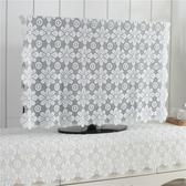 蕾絲洗衣機電視機冰箱微波爐床頭櫃萬能蓋巾套防塵罩方巾蓋布桌布圖拉斯3C
