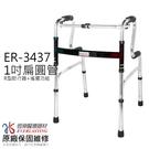 【宅配免運】恆伸醫療器材 ER-3437...