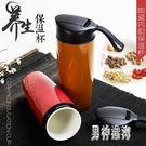 保溫杯時尚簡約高檔成人學生大容量便攜車載泡茶養生陶瓷內膽水杯 XN1006