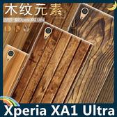 SONY Xperia XA1 Ultra G3226 仿木紋手機殼 PC硬殼 大理石紋 簡約全包款 保護套 手機套 背殼 外殼