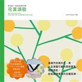 (二手書)樂活設計-幸福的創意素材集‧花葉頌歌