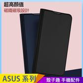 時尚質感側翻皮套 ASUS Zenfone 6 ZS630KL 手機殼 磁鐵吸附 保護螢幕 同時散熱 舒適手感 懶人支架