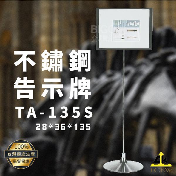 【台灣原廠】TA-135S 不鏽鋼告示牌 標示架/菜單架/告示架/招牌/餐廳/銀行/飯店/公共場所/現貨供應