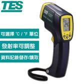 TES泰仕 紅外線可記憶溫度計 TES-1327