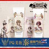 《即期出清》泰國 Beauty Cottage 維多利亞系列護手霜 30ml 美麗莊園【PQ 美妝】