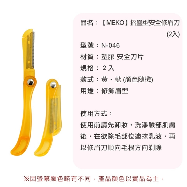 MEKO 摺疊型安全修眉刀 (2入) N-046