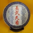 【歡喜心珠寶】【雲南易武天香麻黑茶 】西雙版納不知年份,普洱生茶357g/1餅,另贈老茶收藏盒