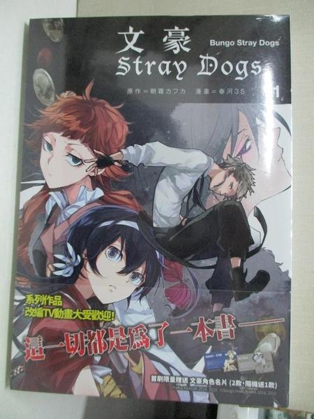 【書寶二手書T8/漫畫書_BVZ】文豪Stray Dogs 11_春河35, 朝霧カフ力,  何宗逸