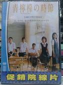 影音專賣店-M16-008-正版DVD*日片【青檸檬的時節】-榮倉奈奈*谷村美月