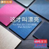 ipad保護套 iPad新款保護套蘋果air2平板電腦新版iapd6殼9.7寸a1893防摔 城市科技