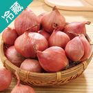 紅蔥頭1盒(300g±5%/盒)【愛買冷...
